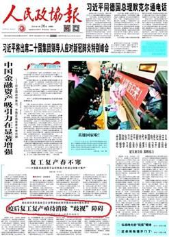 人民政协报3月26日头版报道1